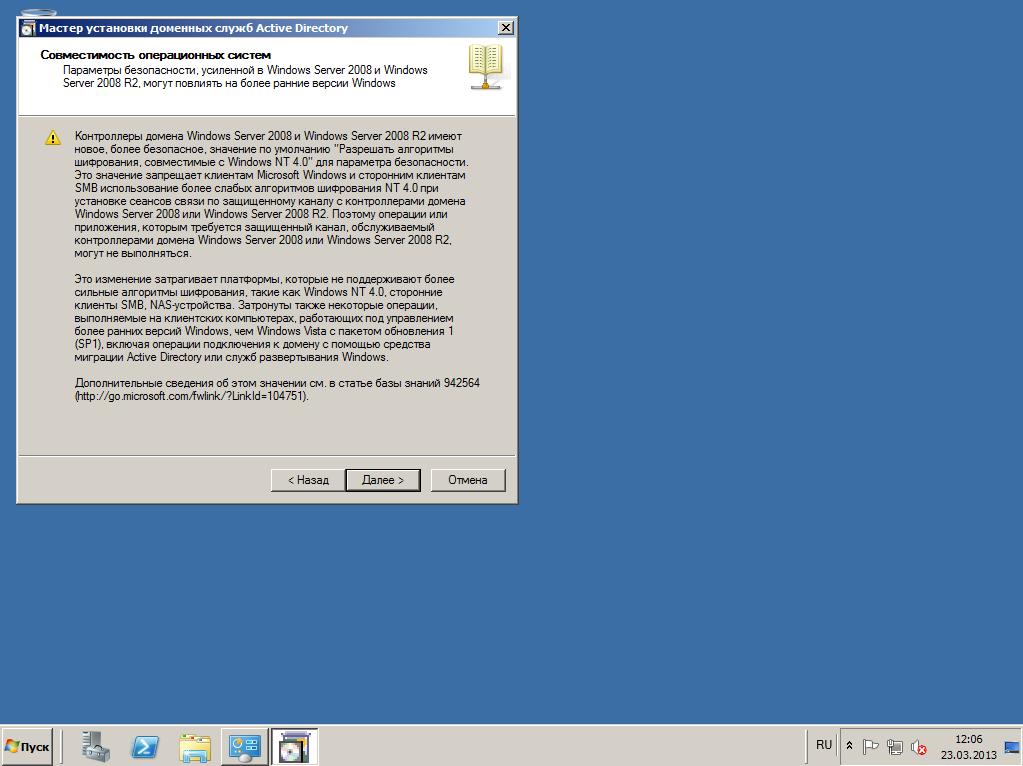 VMware View AD 03