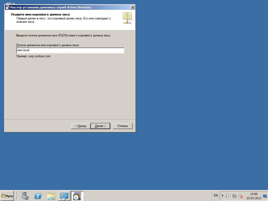 VMware View AD 05
