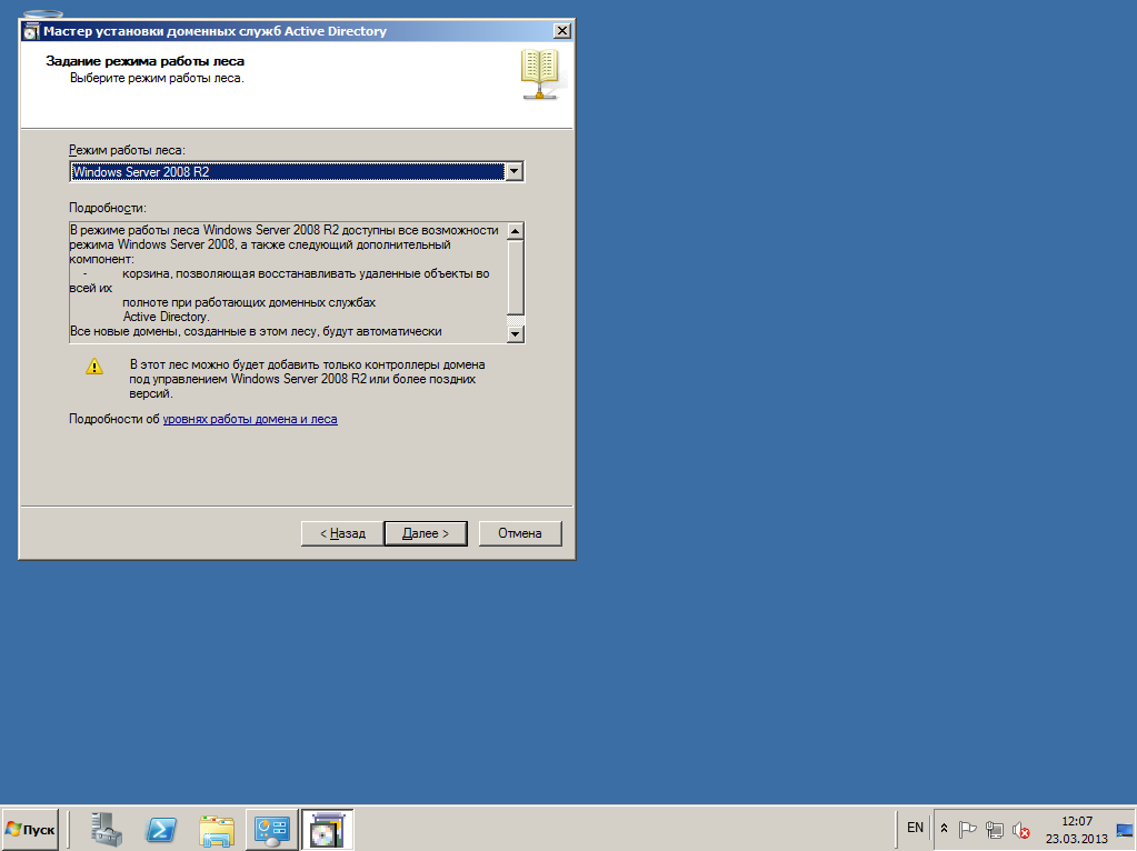 VMware View AD 06