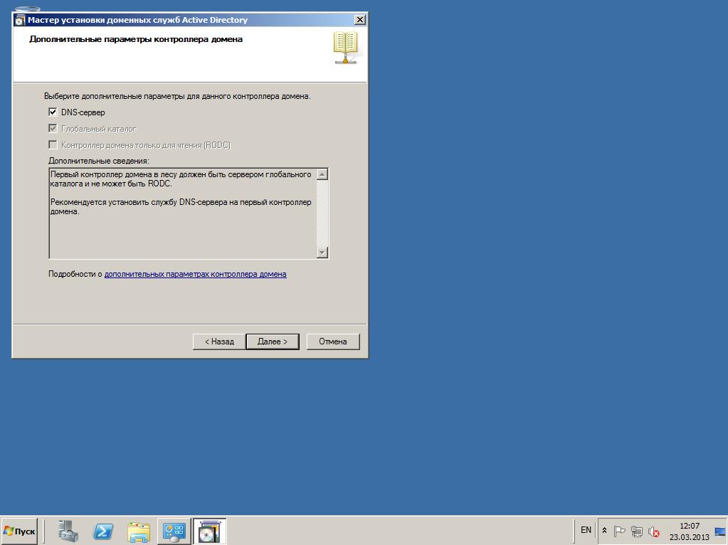 VMware View AD 07