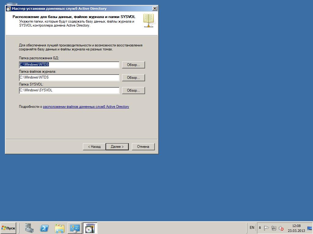 VMware View AD 09