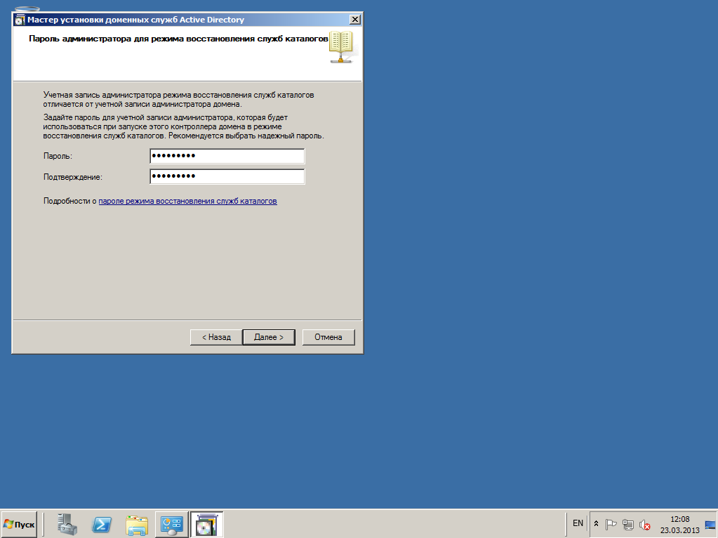 VMware View AD 10