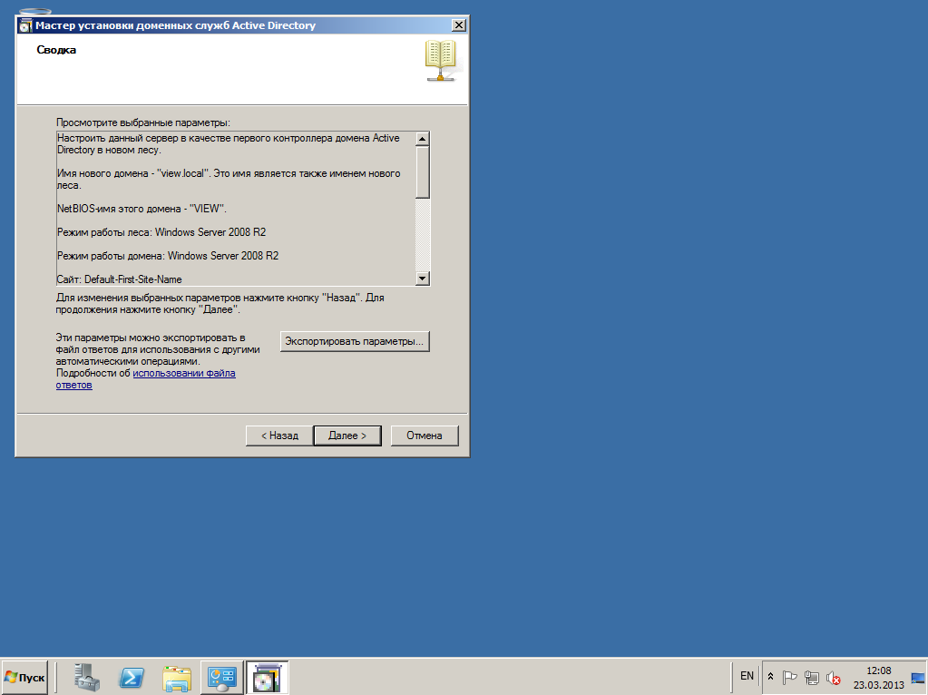 VMware View AD 11
