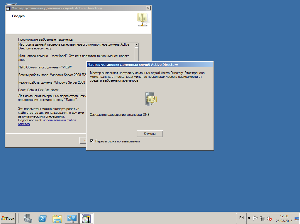 VMware View AD 12