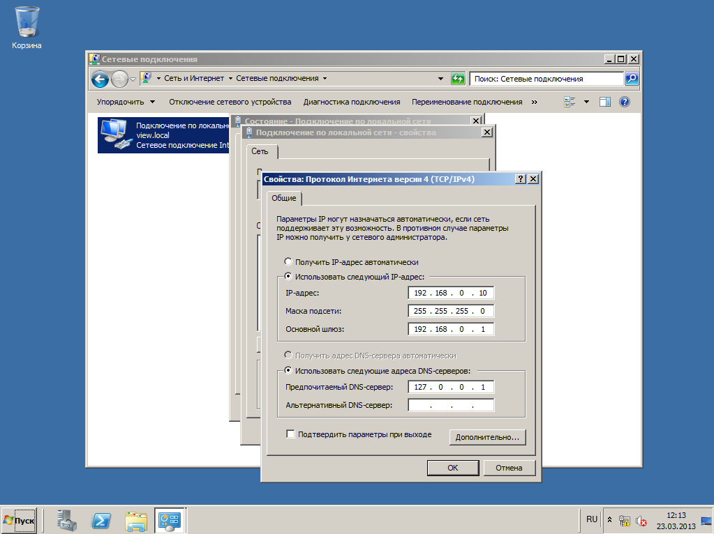 VMware View AD 13
