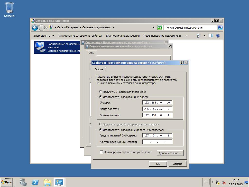VMware View AD 13