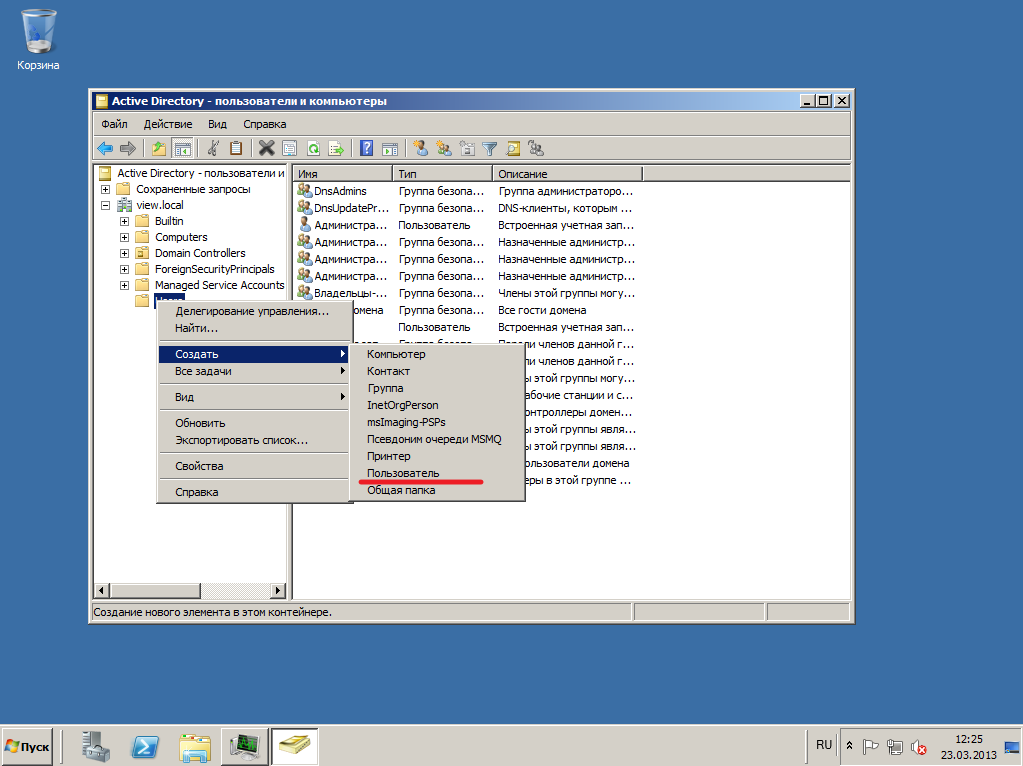 VMware View AD 15