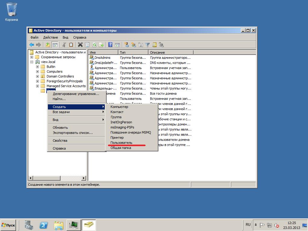 VMware View AD 15