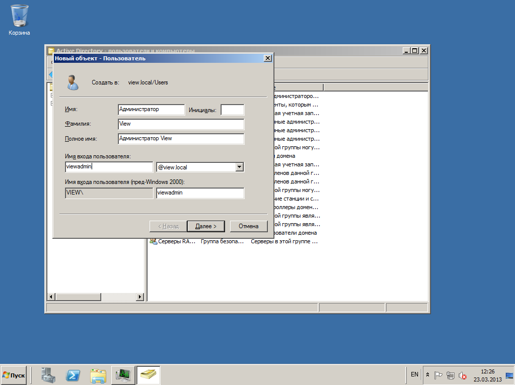 VMware View AD 16
