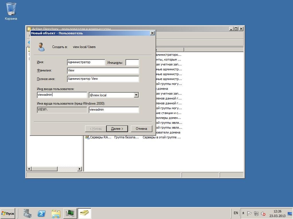 VMware View AD 16