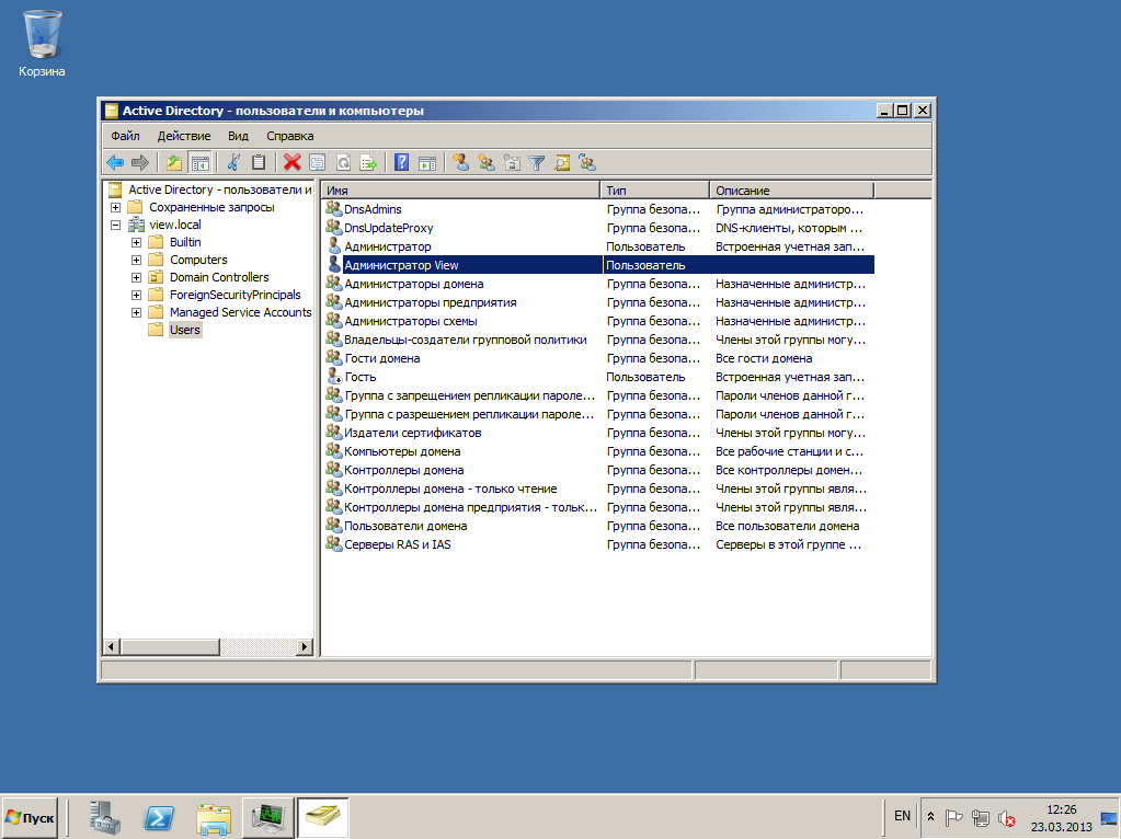 VMware View AD 17