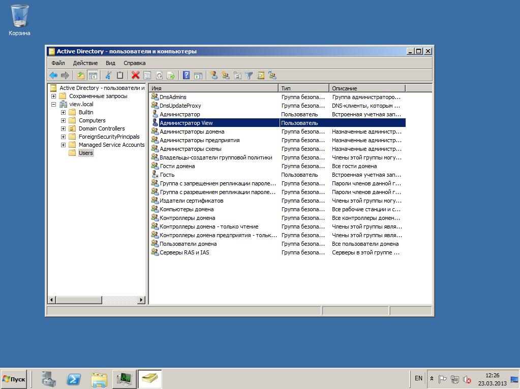 VMware View AD 17