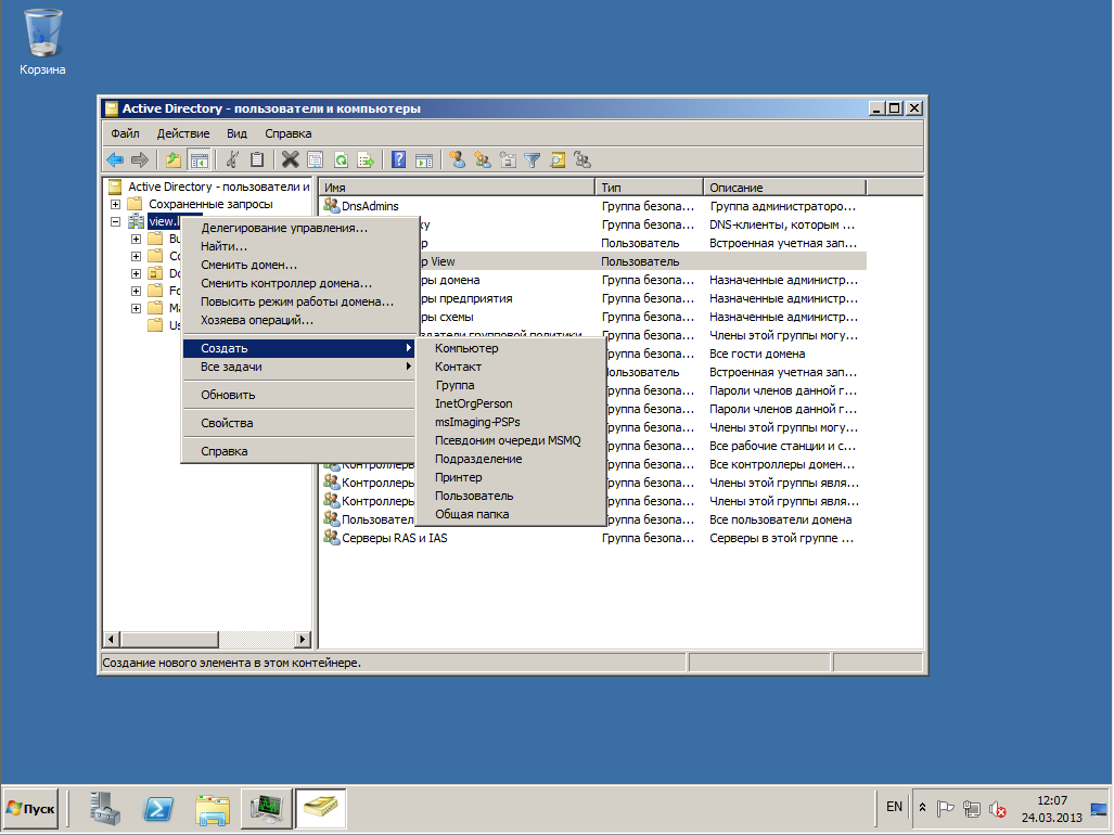 VMware View AD 18