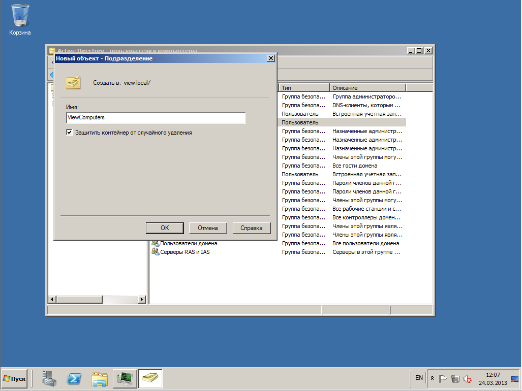 VMware View AD 19