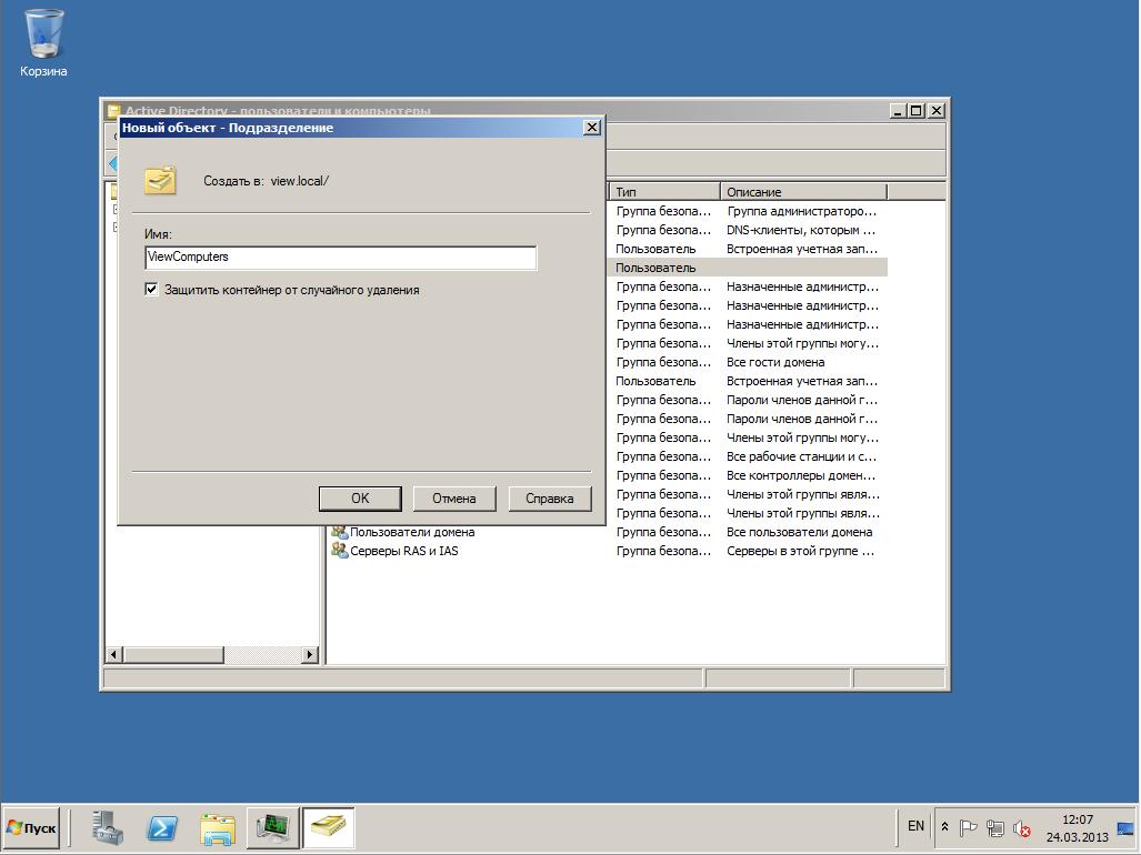 VMware View AD 19