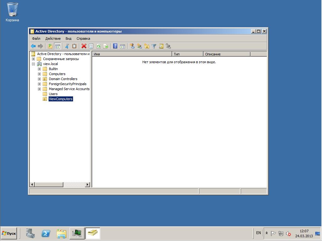 VMware View AD 20