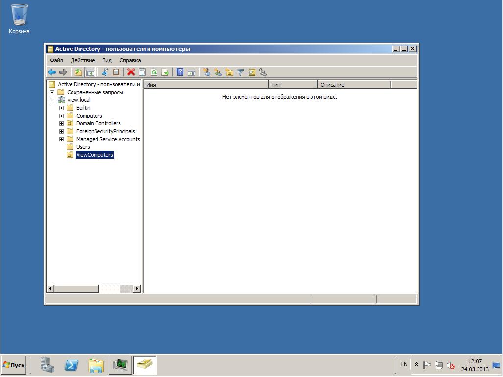 VMware View AD 20
