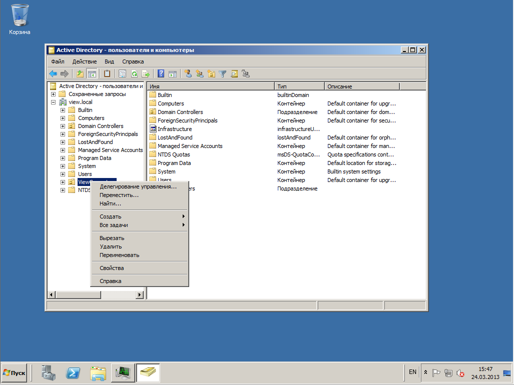 VMware View AD 25