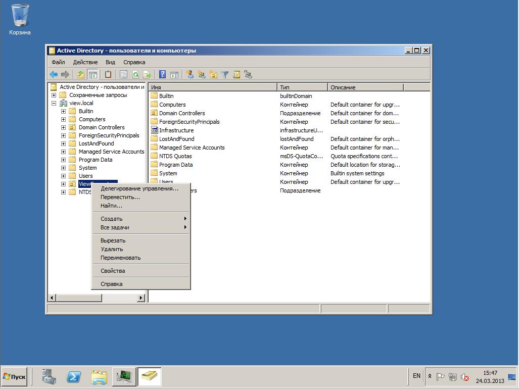 VMware View AD 25