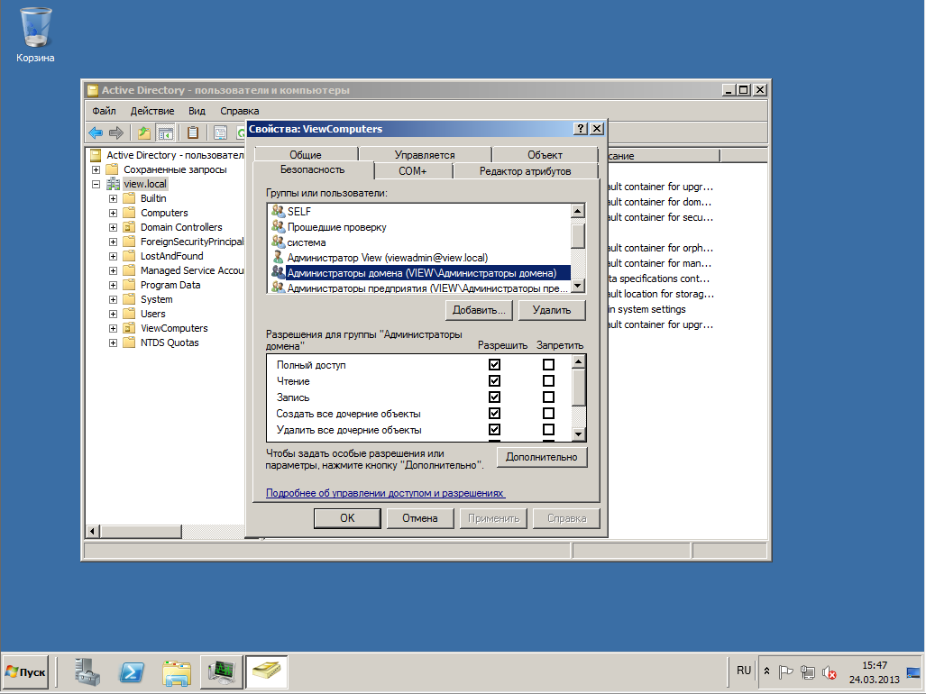 VMware View AD 26