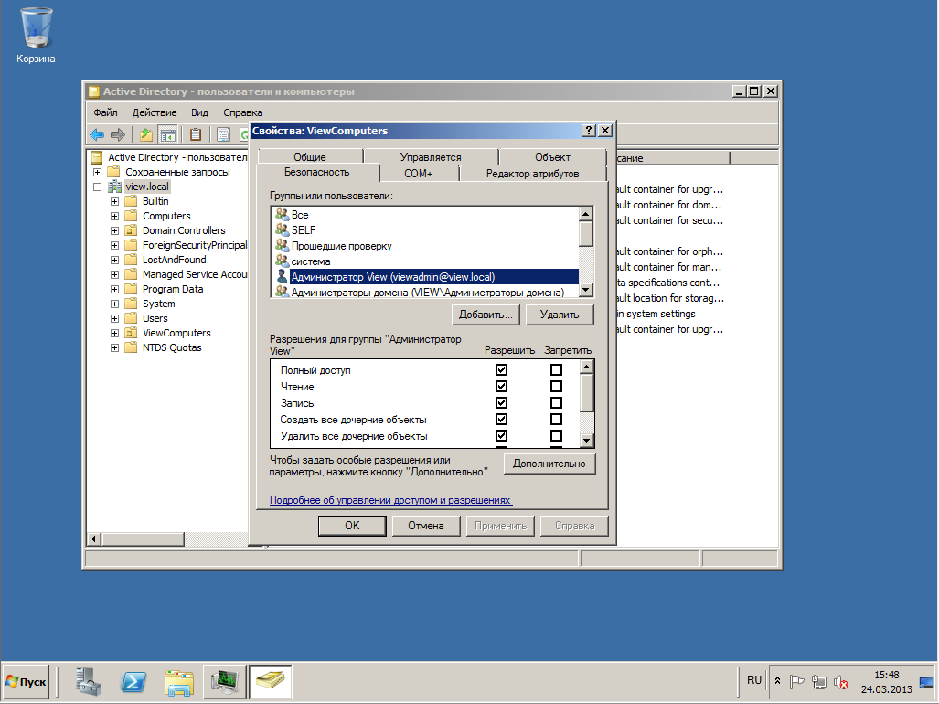 VMware View AD 27
