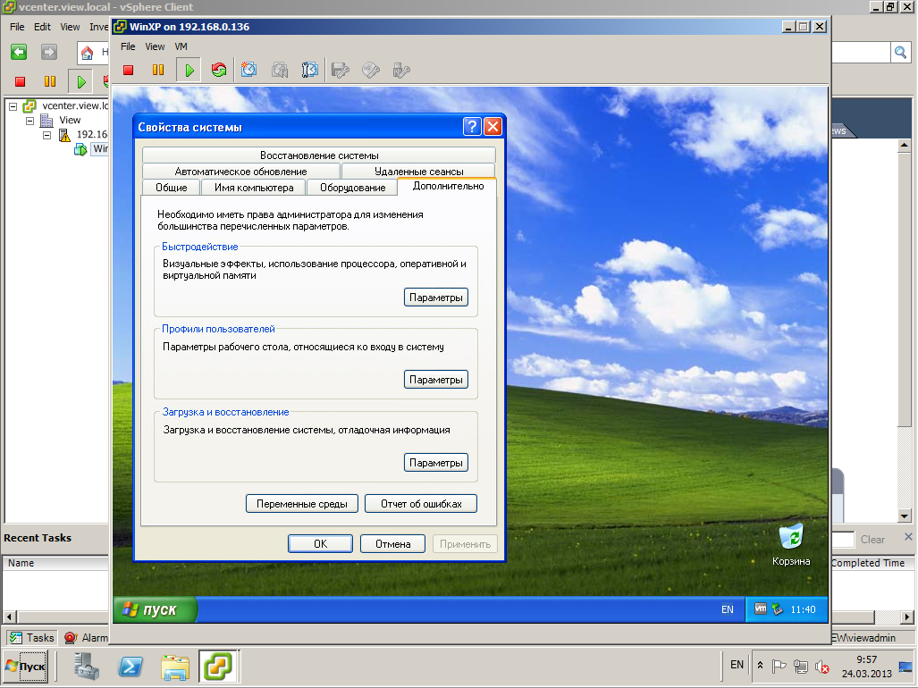 VMware View XP 03