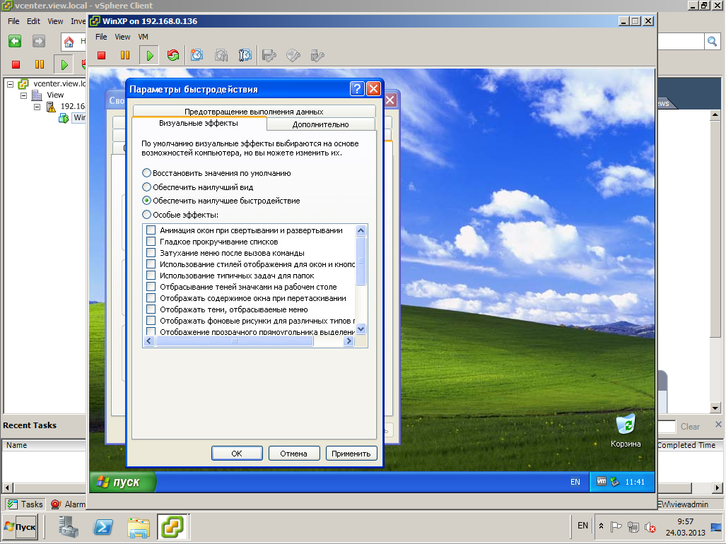 VMware View XP 04