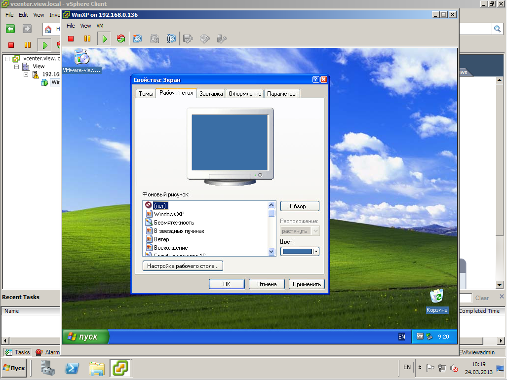 VMware View XP 06