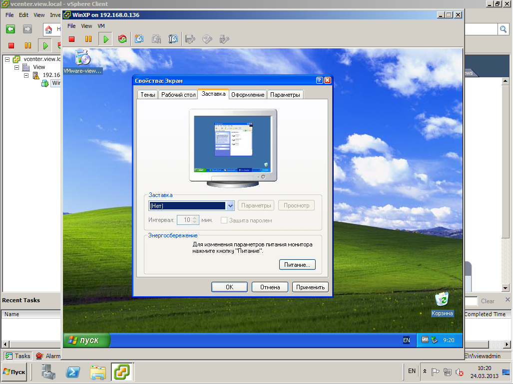 VMware View XP 07