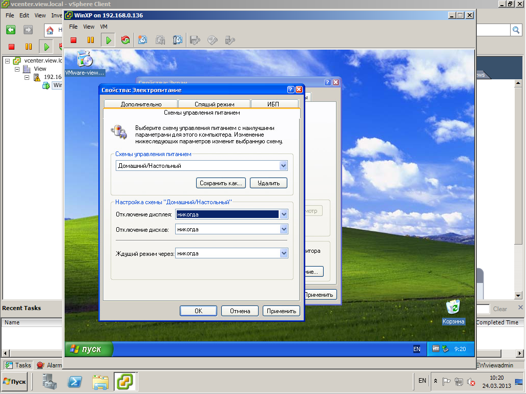 VMware View XP 08