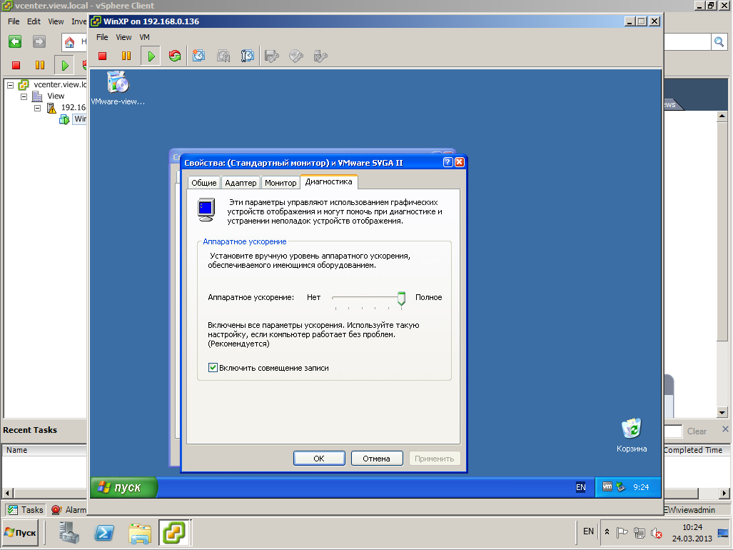 VMware View XP 11