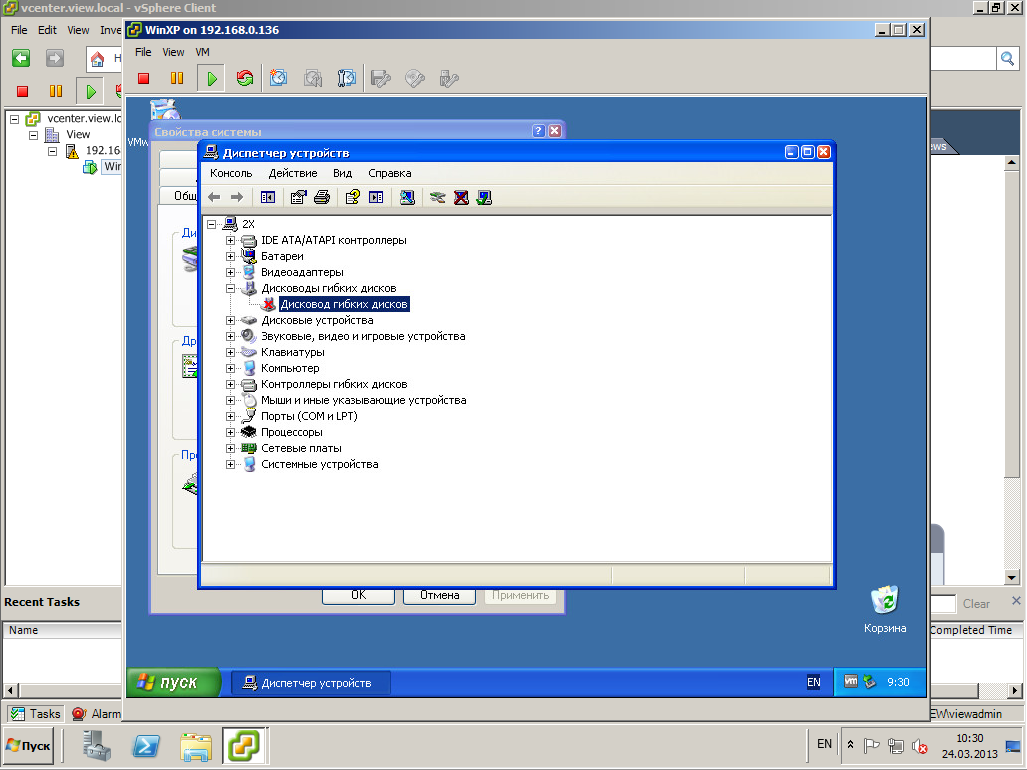 VMware View XP 14