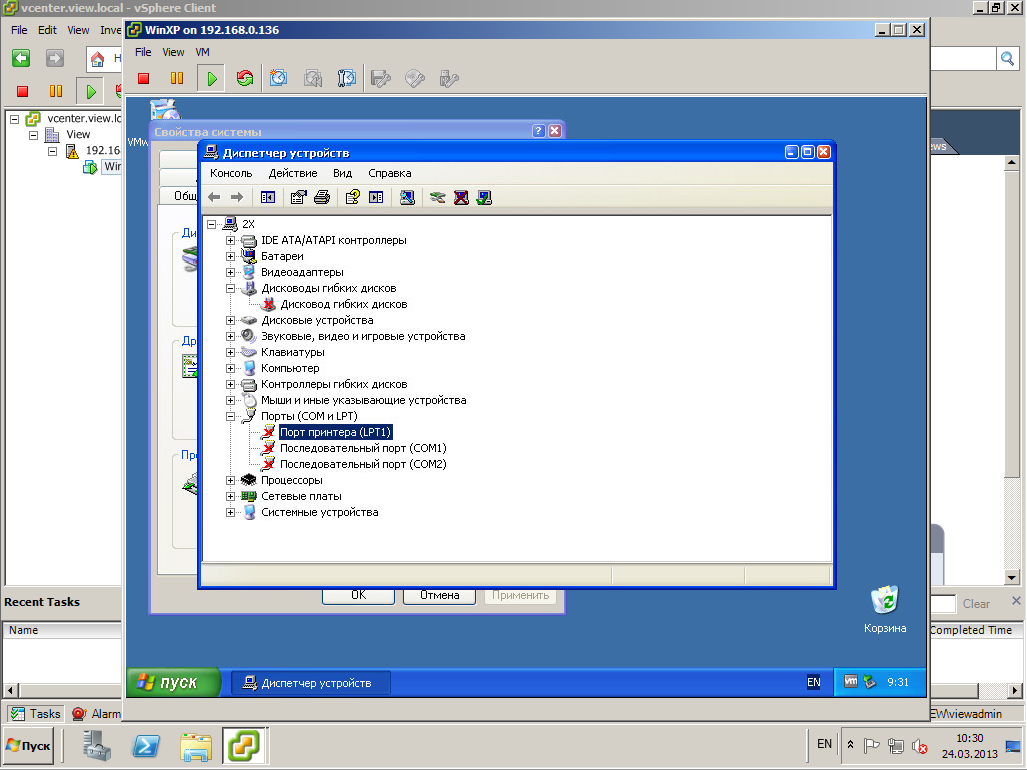 VMware View XP 15