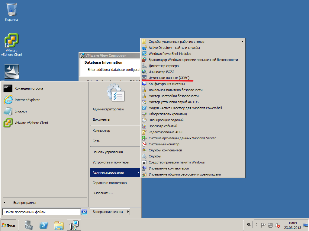 VMware View composer 05