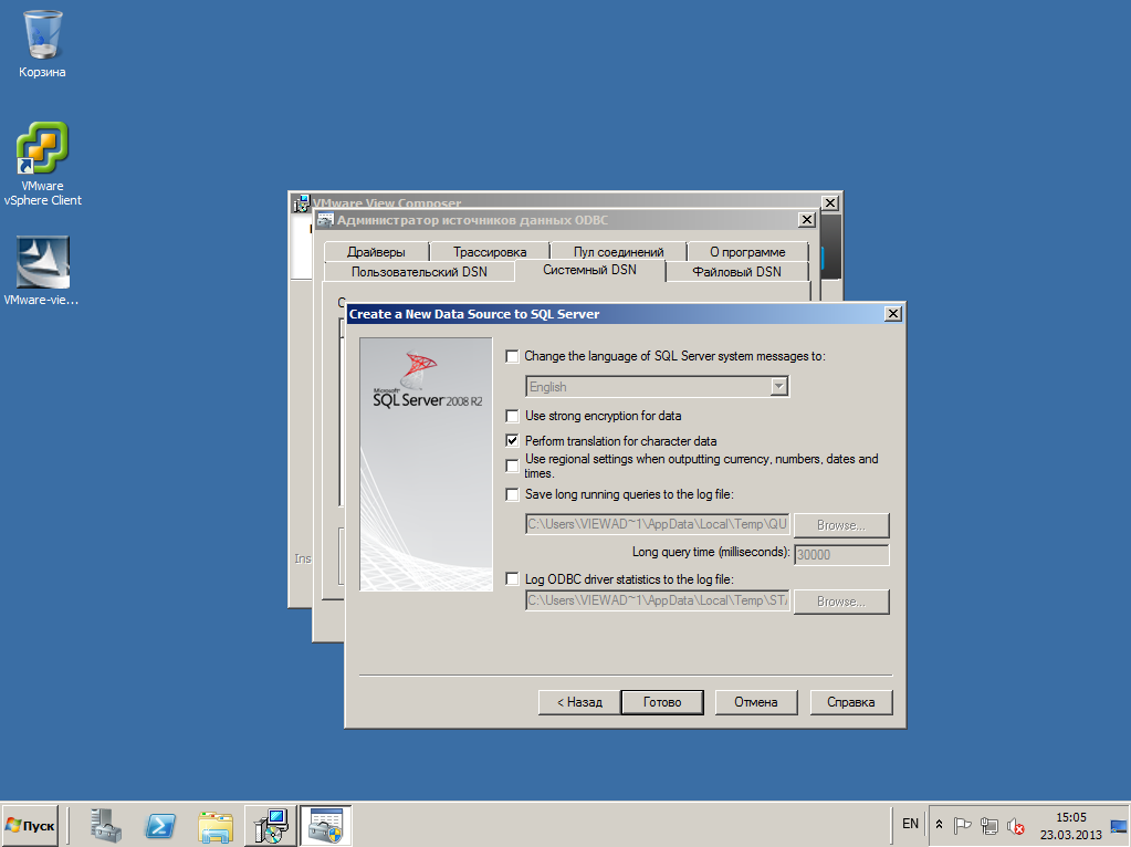 VMware View composer 11