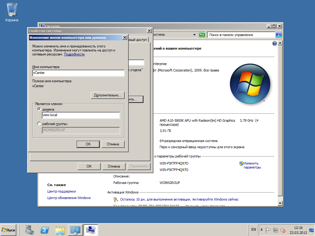VMware View vCenter 02