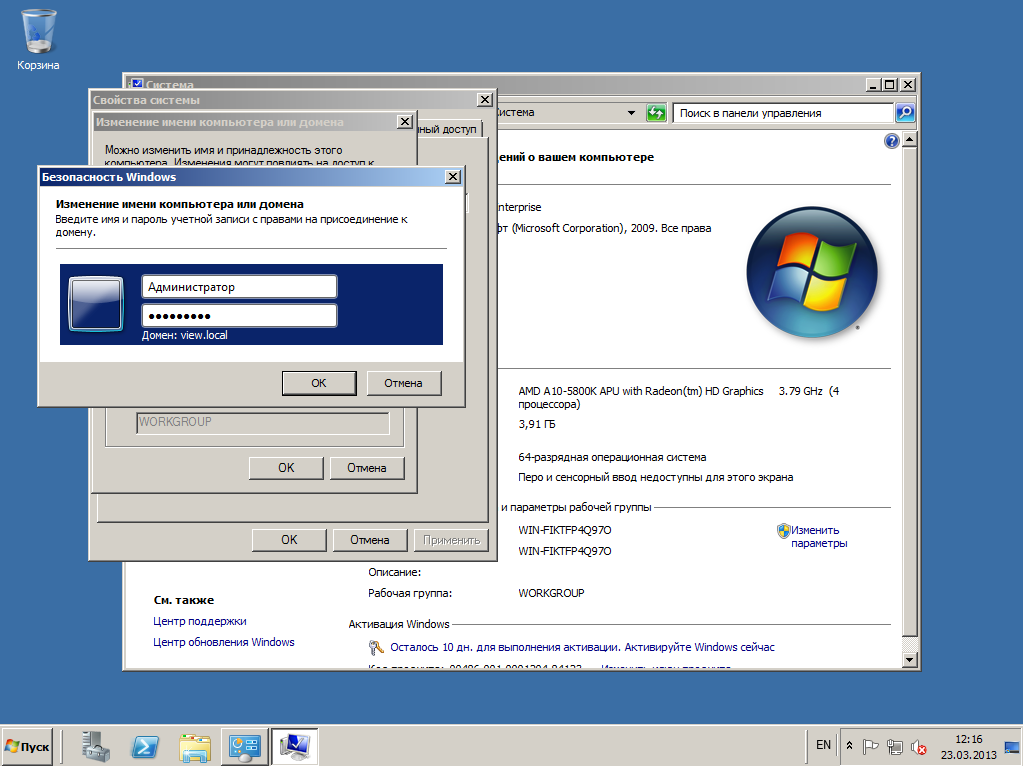 VMware View vCenter 03
