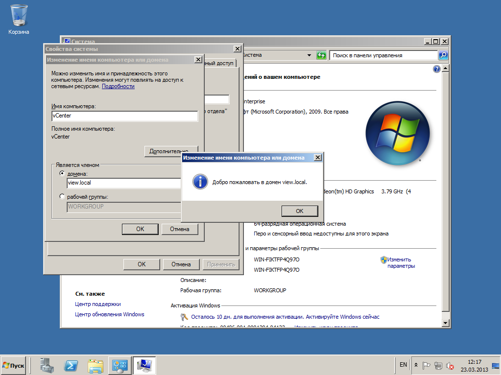 VMware View vCenter 04
