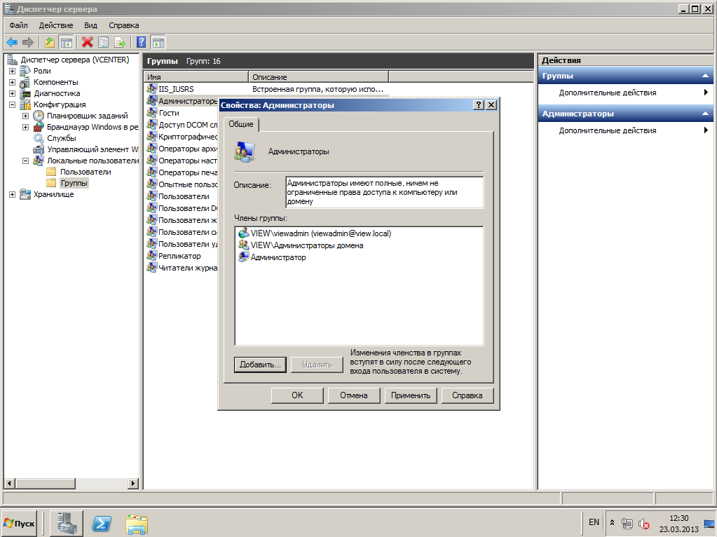 VMware View vCenter 06