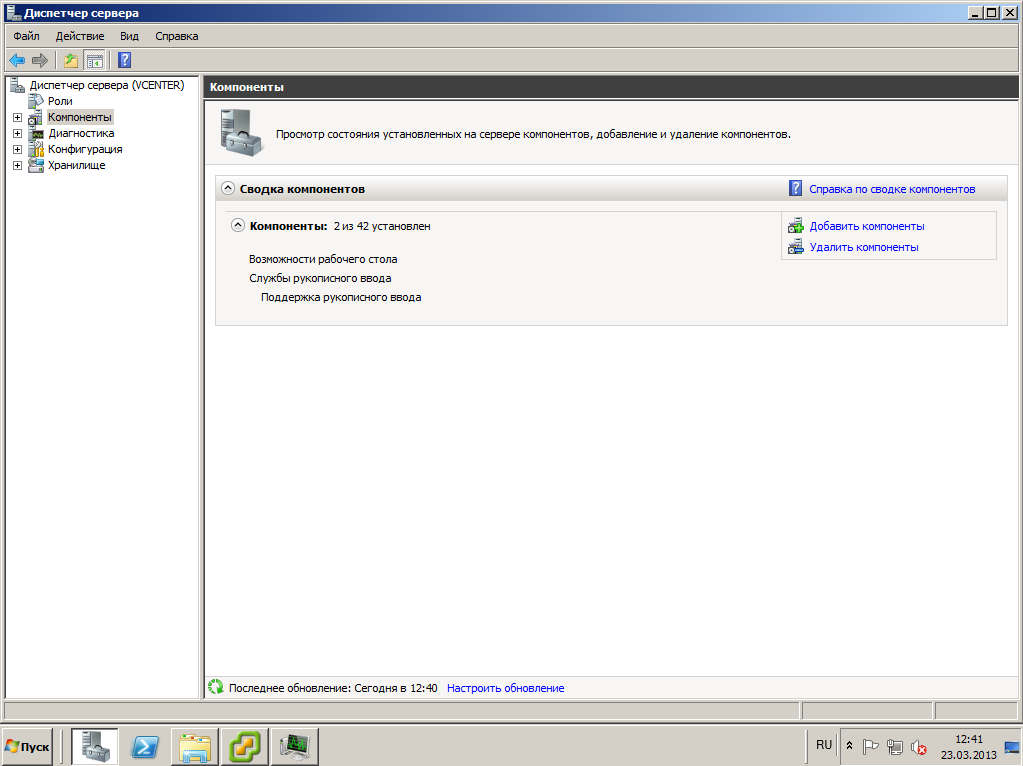 VMware View vCenter 10