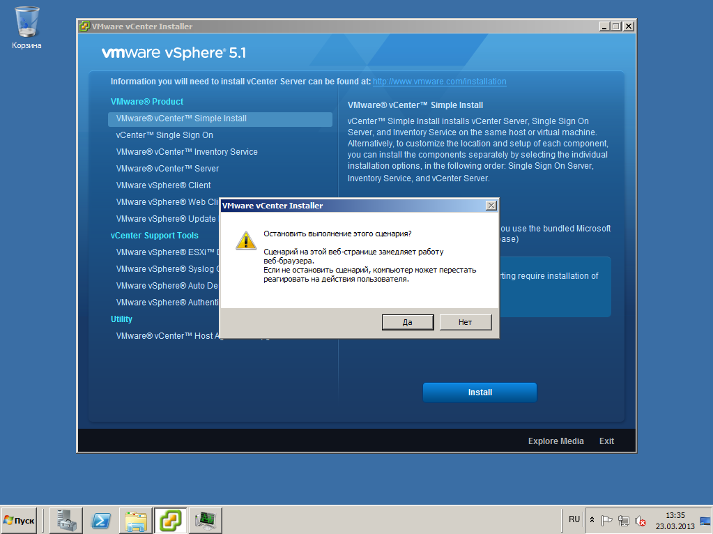 VMware View vCenter 41
