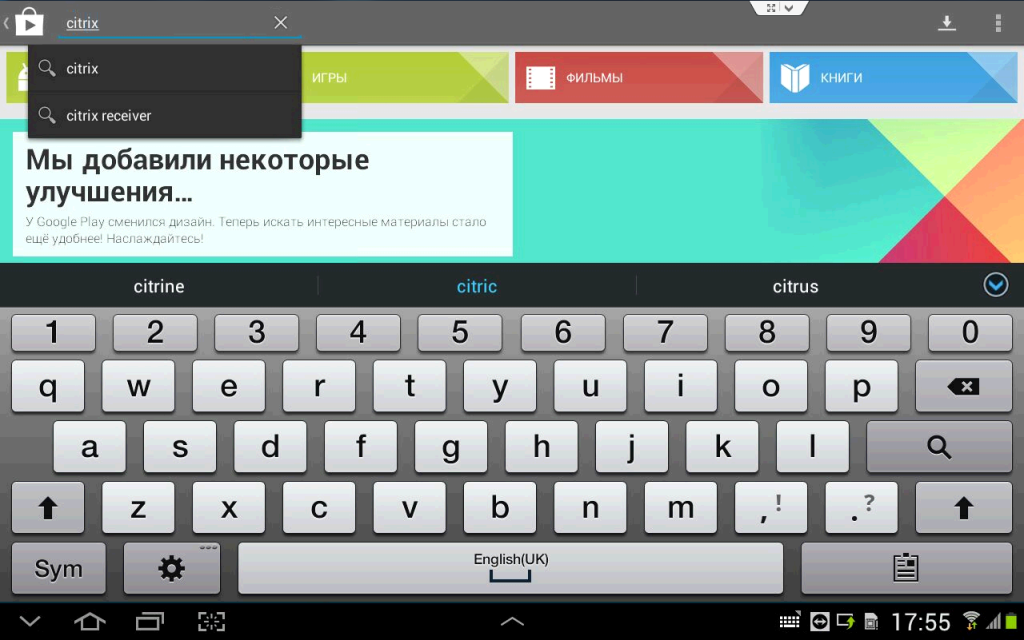 Citrix Connect Android 02