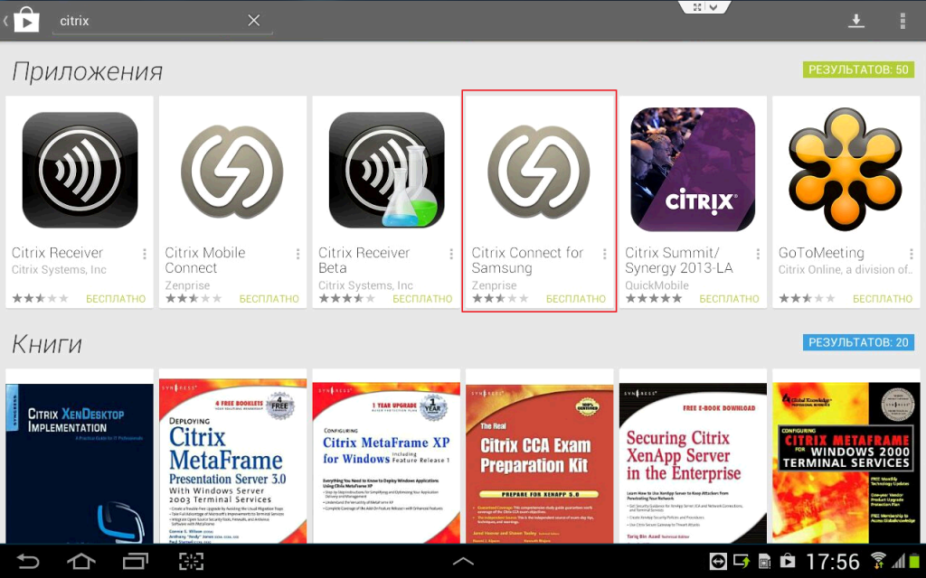 Citrix Connect Android 03