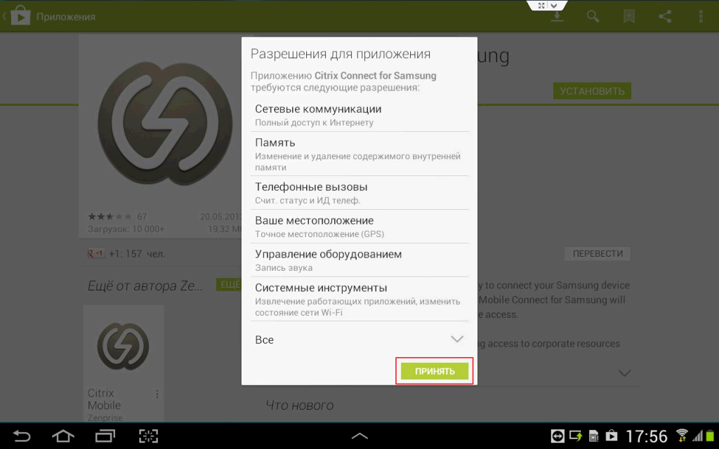Citrix Connect Android 05