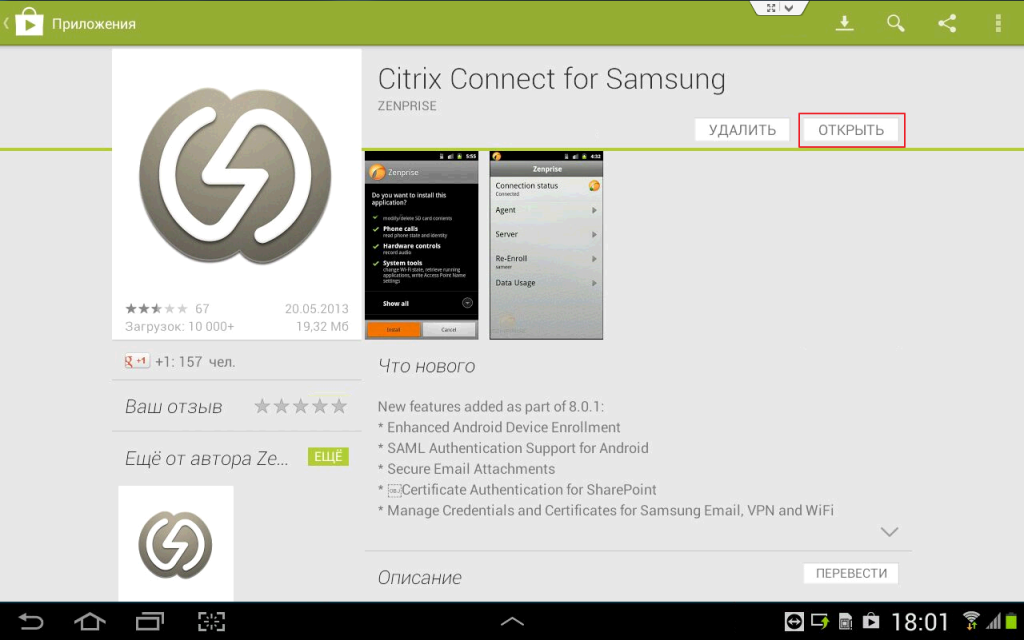 Citrix Connect Android 06