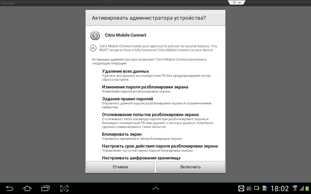 Citrix Connect Android 08
