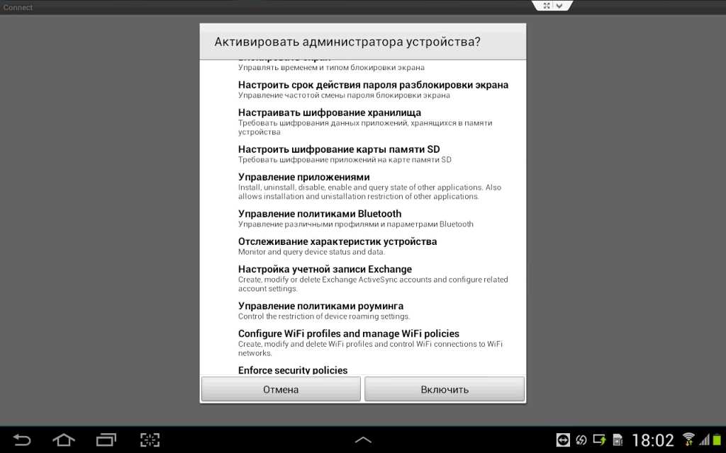 Citrix Connect Android 09