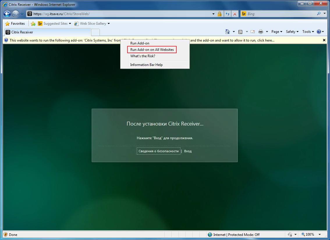 Citrix XenDesktop 7 Access Gateway 068