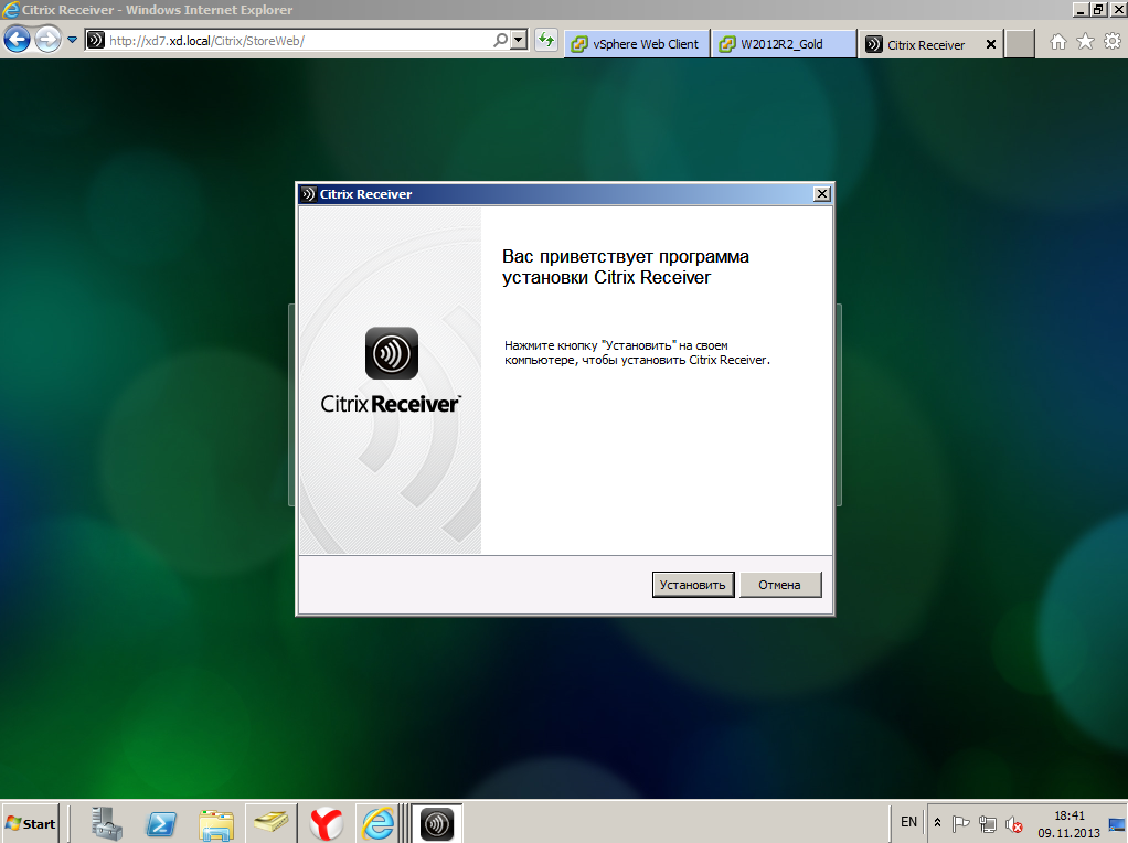 Citrix XenDesktop 7 Receiver 04