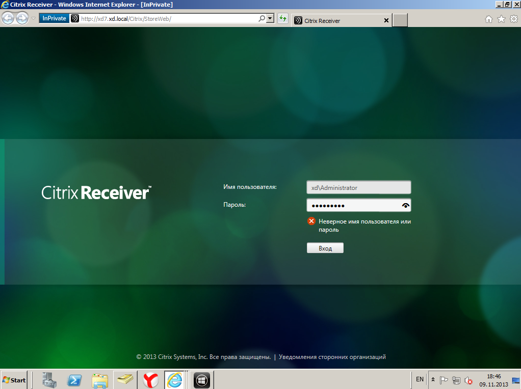 Citrix XenDesktop 7 Receiver 12